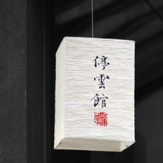 Chinese rijstlamp